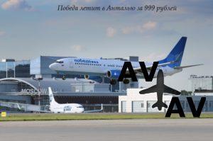Москва Анталья от 999 рублей
