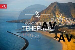 Петербург Тенерифе прямым рейсом