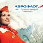 «Плоские» тарифы Аэрофлота на 2017/2018