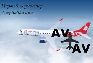 Buta Airways: авиабилеты от 29 евро
