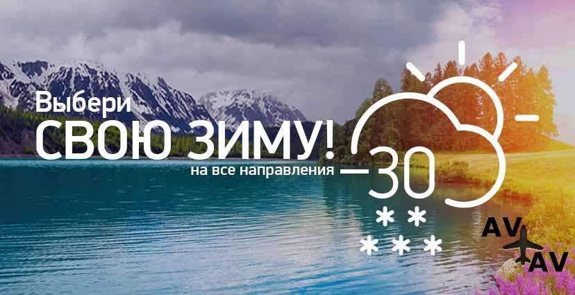 Ural Airlines: скидки до 30%