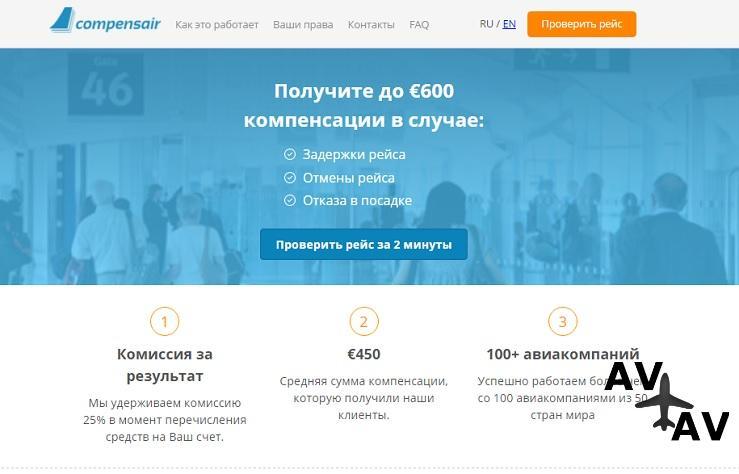 Compensair.com теперь и в России