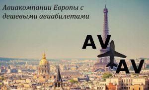 Авиакомпании Европы с безбагажными тарифами