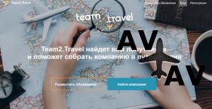 Поиск попутчиков на Team2.Travel