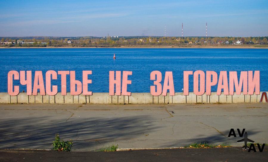 Из Перми в Краснодар и Новосибирск по льготным тарифам